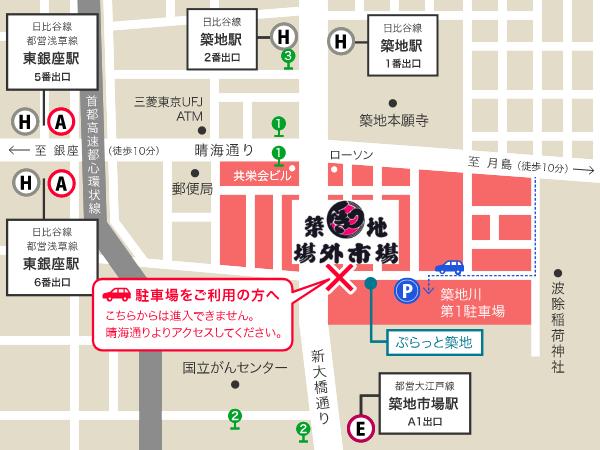 築地場外市場アクセスマップ