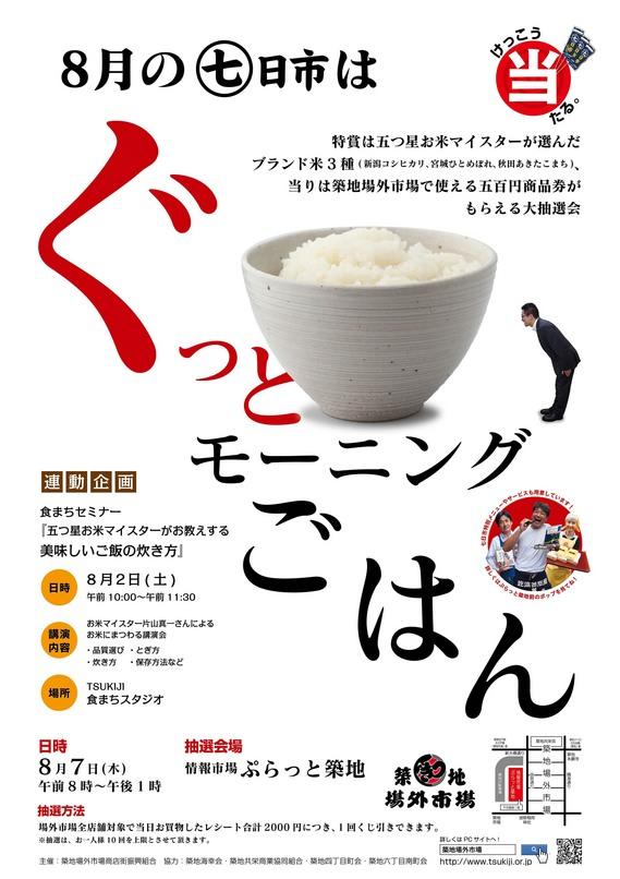 nanokaichi_8.jpg