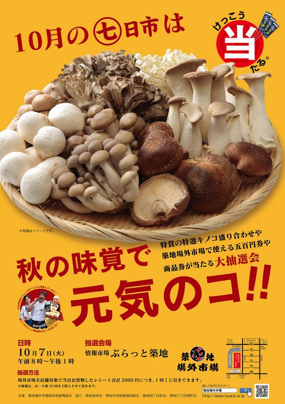 nanokaichi_10.jpg