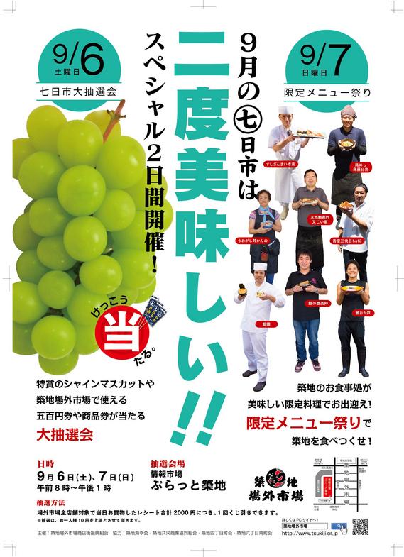 nanokaichi_9 2.jpg