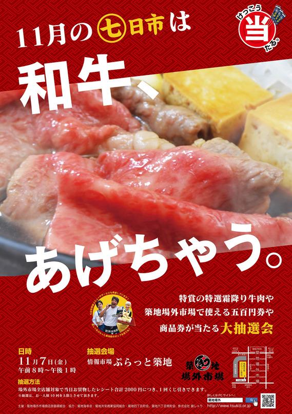 nanokaichi_11 10.jpg