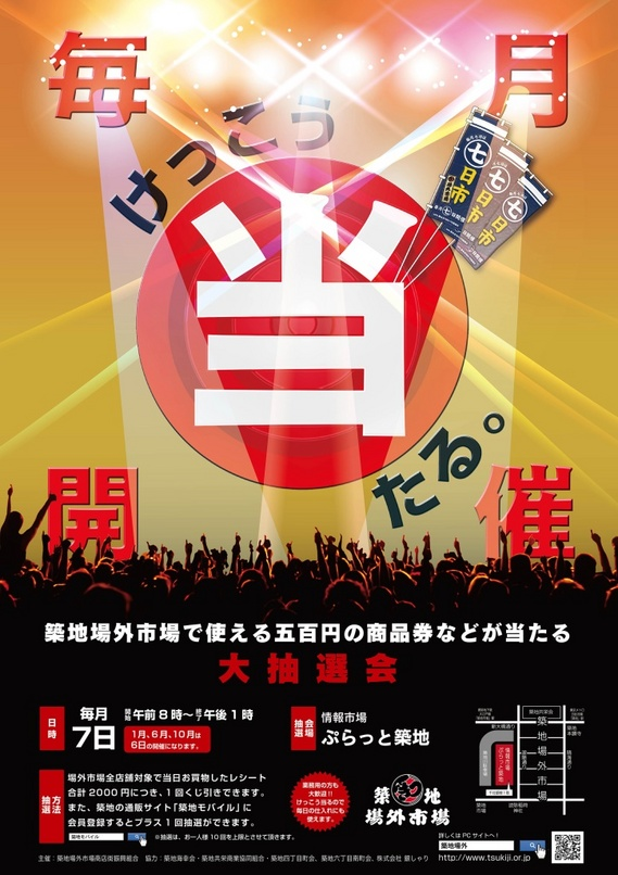 nanokaichi_2015.jpg