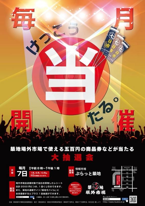 nanokaichi_2015a.jpg