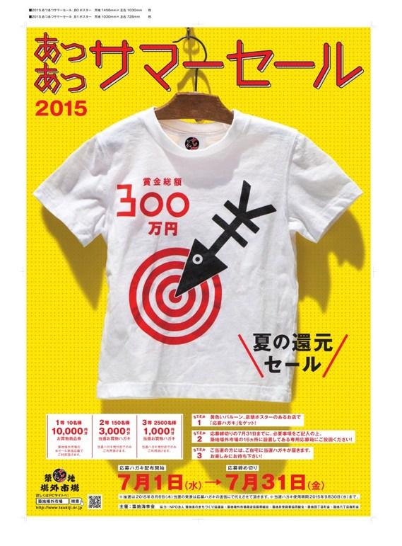 2015natsu.jpg