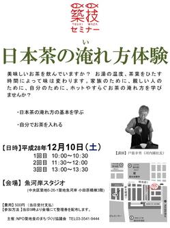 お茶体験 2016.12A4.jpg
