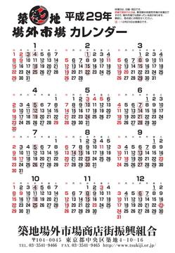 2017カレンダー.jpg