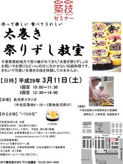 2017.3 太巻き1.jpg