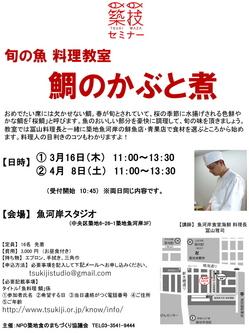 2017.3 魚料理2.jpg