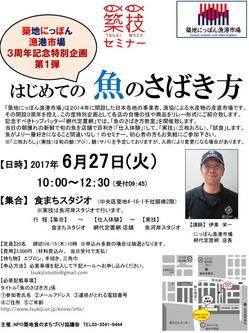 20170627網代魚のさばき方FIX - コピー.jpg