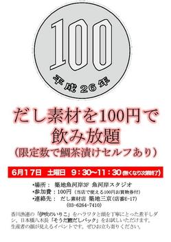 2017_6_17イベント告知_0002.jpg