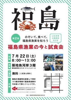 福島県漁連.jpg