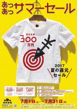 2017あつあつサマーセールポスター白井さん.jpg