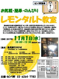 20171101センリ軒 - レモンタルト教室.jpg