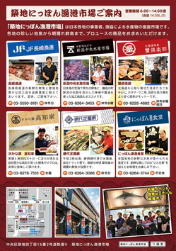 20171114築地にっぽん漁港市場祭 (1).jpg