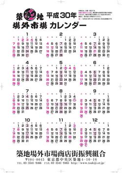 平成30年度カレンダー.jpg