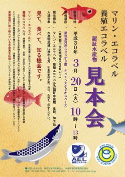20180320認証水産物見本会.jpg