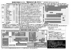 20181013築地場外市場秋まつり2018 フロアガイド_PAGE0000_0001.jpg