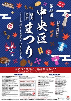 20181028じまん市.jpg