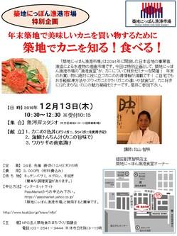 20181213漁港食堂カニ.jpg
