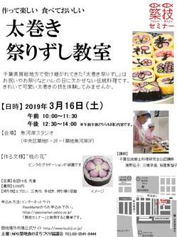 太巻き2019.3.JPG