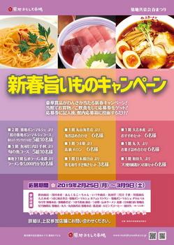 20190225共栄会新春旨いもんキャンペーン.jpg