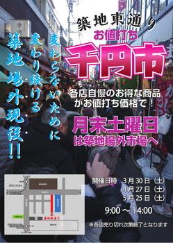 0323TSUKIJI千円市.jpg