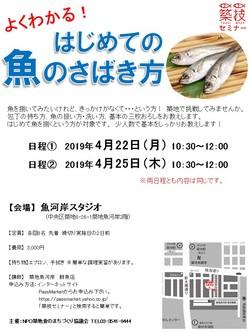 2019 はじめての魚.jpg