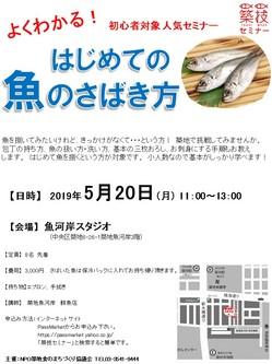 2019 はじめての魚5月.jpg