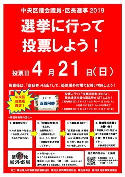 20190421選挙~築地場外市場へチラシ.jpg