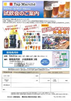 20190521KIRIN商談会.jpg