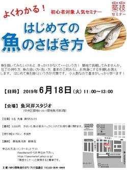 2019 はじめての魚6月.jpg