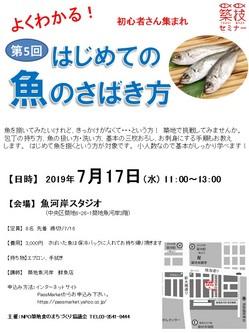 2019 はじめての魚7月.jpg