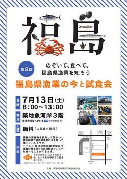 20190713福島漁連ポスター.jpg
