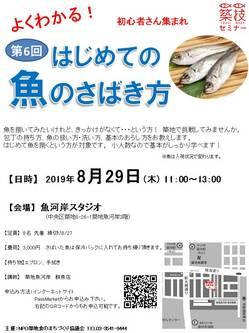 2019 はじめての魚8月.jpg