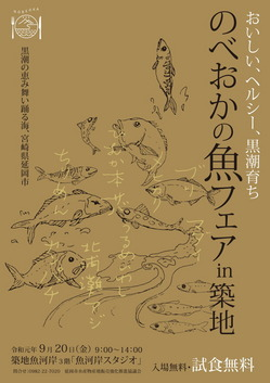 20190920のべおかの魚フェアポスター04 (2)_PAGE0000.jpg