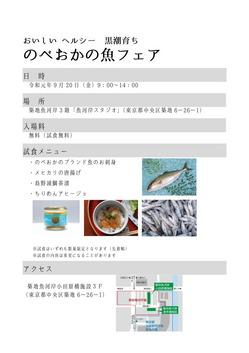 20190920のべおかの魚フェアポスター04 (2)_PAGE0001.jpg