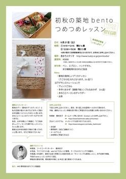 tsukiji_hashimoto0921.jpg