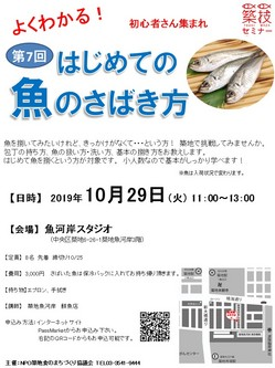2019 はじめての魚10月.jpg