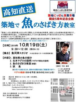 20191019高知セミナー.jpg