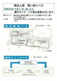 買い回りバスダイヤ等変更011011.jpg